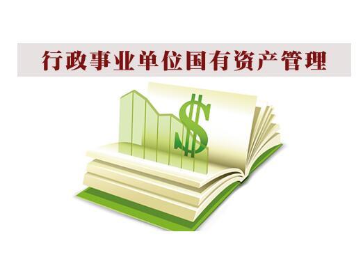 行政单位固定资产管理制度