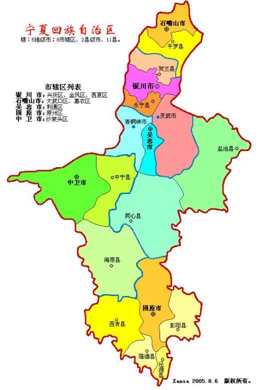 宁夏自治区固定资产管理系统